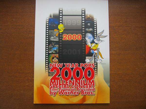 パンフ ニューイヤー・ポップス2000 ワーナーブラザーズ