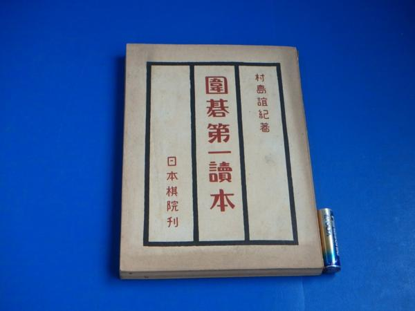 ★昭和18年 囲碁第一読本 村島誼紀 日本棋院 囲碁_画像1