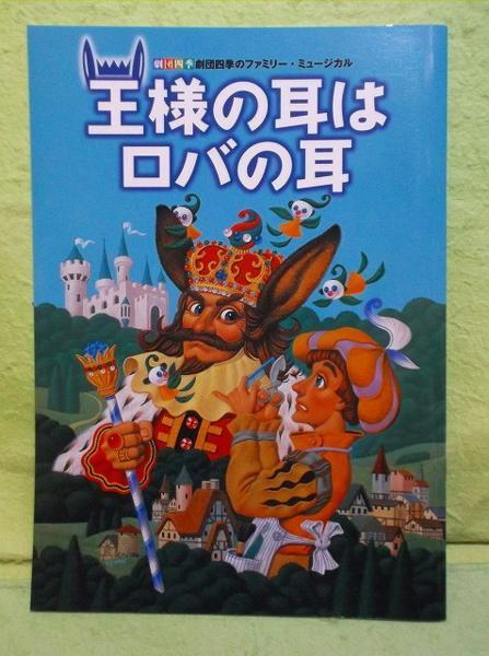 ♦パンフ 劇団四季 王様の耳はロバの耳 2004