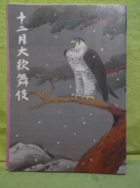 C-パンフ 十二月大歌舞伎 平成四年
