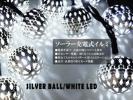 13Б 即決 LEDイルミネーション ソーラー充電式 白 ボール型①