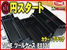 b-1円 [ブラック 黒] TONE 両開き ツールケース BX331BK マットブラック 天面 フラット V型 3段式 工具箱 TSAT330 カーボン調トレー付 トネ