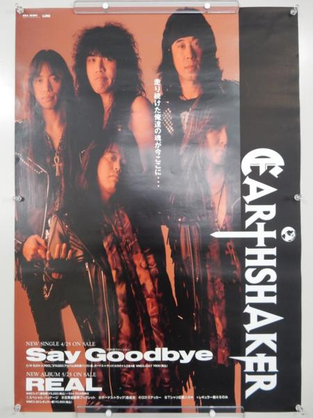 F887◆EARTH SHAKER アースシェイカー 告知ポスター '93 REAL/Say Goodbye B2サイズ◆