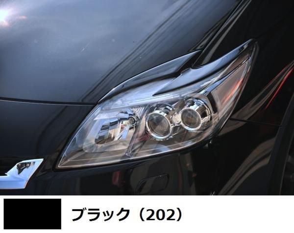 【M's】プリウス 30 後期 アイライン ABS製 ブラック(202)塗装済 トヨタ TOYOTA PRIUS ヘッドライト ガーニッシュ ZVW_画像1