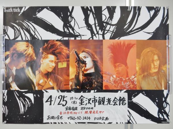 F917◆BUCK-TICK バクチク ポスター (告知) A1サイズ/櫻井敦司 今井寿◆