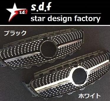 【M's】メルセデス・ベンツ CLA クラス C117 前期 ダイヤモンド グリル s.d.f star design factory エアロ Mercedes Benz W117 180 250_画像2