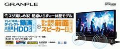 新品STAYER☆24V型 1TBHDD内蔵☆スタンドスピー