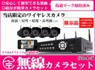 展示品【防犯本舗】2.4GHzデジタル 無線録画装置+防犯カメラ4台 NEW
