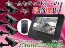 【防犯本舗】モニター付録画装置+カメラ4台 無線 音声 リモ