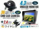 12v 4.3インチ TFT 液晶モニター バック フロント カメラ セット