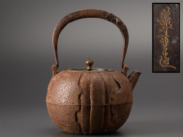 【流】煎茶道具 龍文堂造 煎茶鉄瓶 BE990