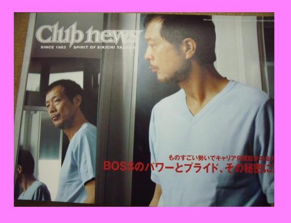 ●●YAZAWA矢沢永吉 CLUB NEWS 97号 クラブ会報★152K 【青森アースリサイクル高価買取】