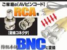 【防犯本舗】RCAピンプラグをBNCに変換 RCA-J⇔BN