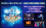 ■ディズニー・オン・クラシック 10/28(土) 相模女子大