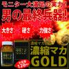 ■売切■濃縮マカゴールド大容量120粒 マカ VS シトルリン