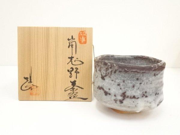 224709# 【送料無料】田畑陽右造 鼠志野茶碗