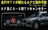 ○ CX-5(KF系)用 TVキャンセラー マツダコネクト対
