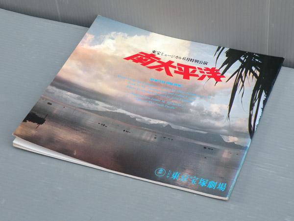 【舞台パンフ】南太平洋◆安奈淳/宝田明/井上順◆1979年