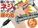 IBC≫潰れや錆びた固いネジを回すショックドライバー6点