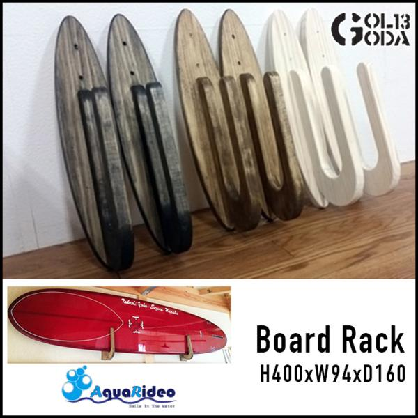 サーフボードラック AQUA RIDEO パラレル(塗装あり) WHITE ビス止め サーフィン ショートボード/ロングボード インテリア 木製