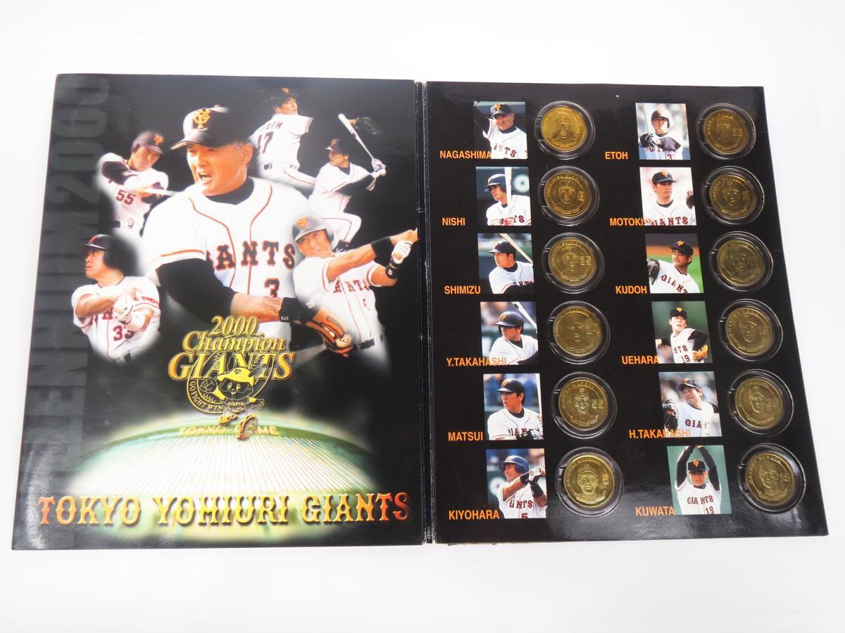 ∴ 送料無料 読売ジャイアンツ 2000年優勝 メモリアルメダルコレクション 12枚セット 巨人軍 グッズの画像
