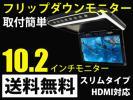 フリップダウンモニター10.2インチ/HDMI対応/スリム/