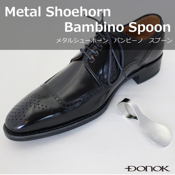 DONOK メタル シューホン バンビーノ スプーン マットシルバー 靴べら ダナック 新品 メンズ 紳士 革靴 贈り物にも c3305