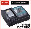 新品 マキタ Makita 急速 充電器 DC18RA 上位