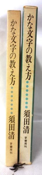須田清 かな文字の教え方 麥書房_画像2