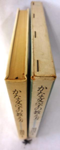 須田清 かな文字の教え方 麥書房_画像3