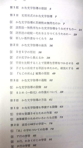 須田清 かな文字の教え方 麥書房_画像5