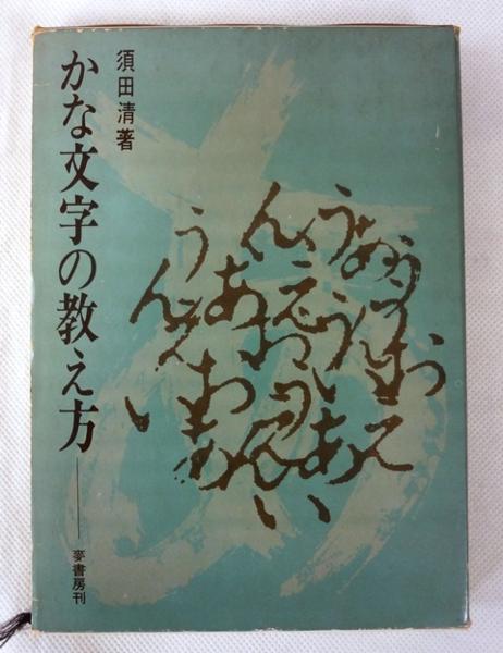 須田清 かな文字の教え方 麥書房