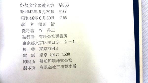 須田清 かな文字の教え方 麥書房_画像6