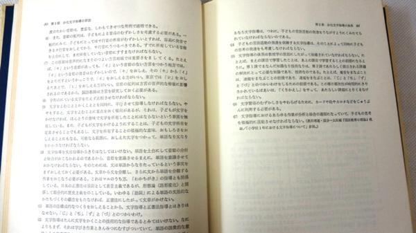 須田清 かな文字の教え方 麥書房_画像4