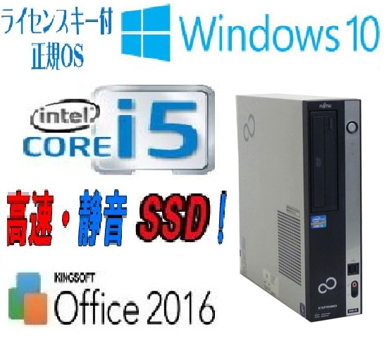 正規OS Windows10 爆速新品SSD240GB Core i5(3.1G) 4GB 富士通 FMV D751 正規ライセンスキ- リカバリメディアあり