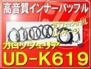 カロッツェリア・ダイハツ トヨタ■UD-K619