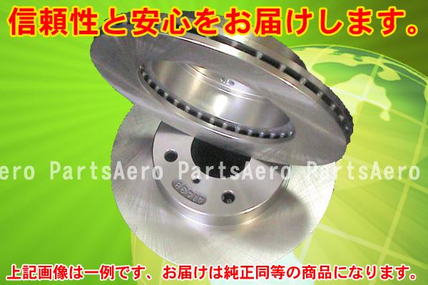 トゥディ JA1 JA2 JA3 フロントブレーキローター左右セット_画像1