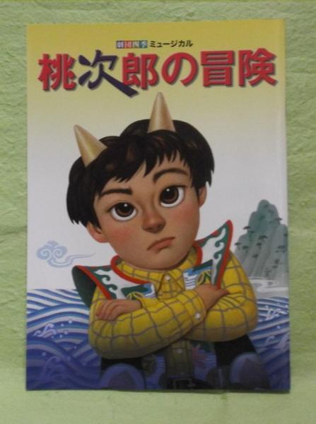 桃次郎の冒険 劇団四季 パンフレット