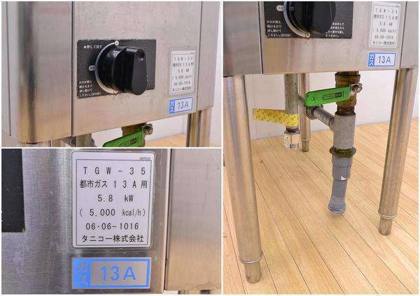 タニコー■都市ガス用■フードウォーマー/湯煎器TGW-35■06年製_画像3