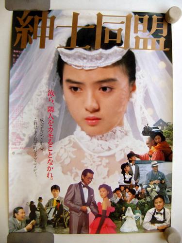2e0928108『紳士同盟ポスター』東映/非売品/薬師丸ひろ子,時任 コンサートグッズの画像