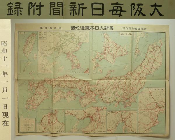 昭和11年 最新大日本鐵道地図 鐵道省 鉄道 0327G10Q_画像1