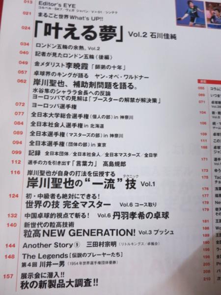 st卓球王国2013.1■石川佳純/岸川聖也/_画像2