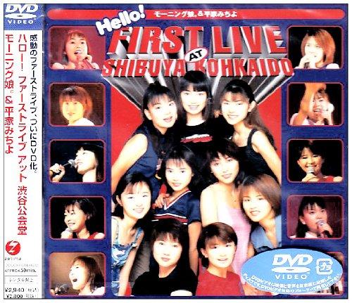 【新品DVD】Hello! FIRST LIVE at 渋谷公会堂 モーニング娘