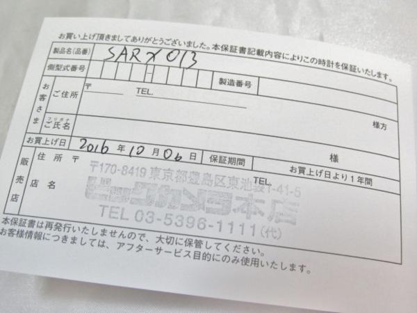 セイコー SEIKO プレサージュ メカニカル 自動巻き 腕時計 SARX013 保証有_画像10
