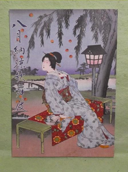 Q-【パンフレット】平成14年8月 八月納涼歌舞伎