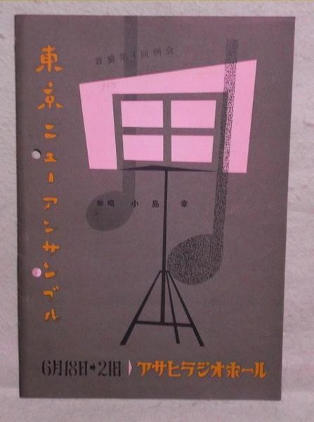 R【パンフ】東京ニューアンサンブル 1955