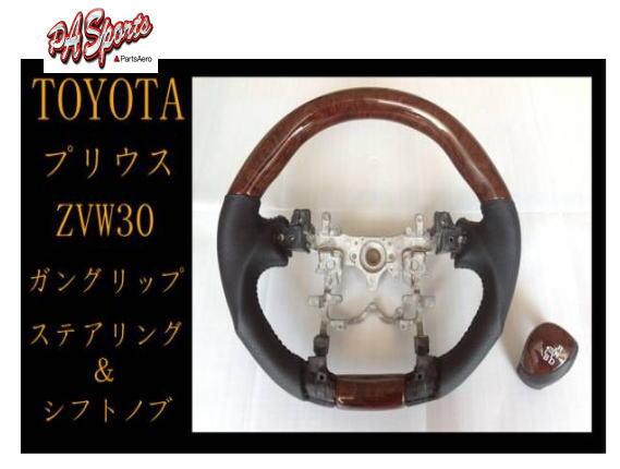 ZVW30系 プリウス スポーツ・Gハンドル&シフトノブ 2点セット  茶木目_画像1