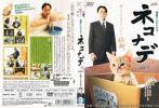 ☆1円〜ネコナデ [レンタル落ち] 全4巻セット 連続テレビドラマ