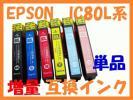 IC 80L 単品 増量互換インク EP-807AW EP-
