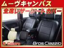 Чехлы для сидений  Move  Может  автобус  LA800S/LA810S  это  Кожа  ключ  кожаные чехлы для сидений